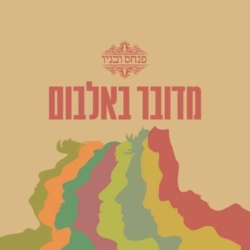 Pinhas and Sons - An Album