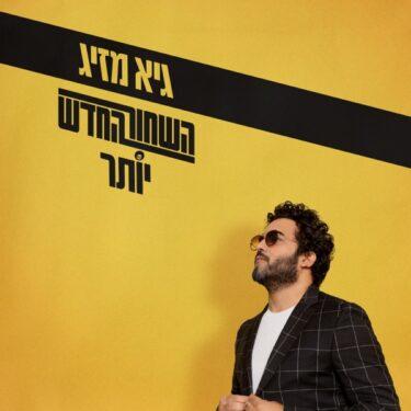 イスラエルロックの歴史を作ってきたガイ・マジグ、待望のソロ2nd
